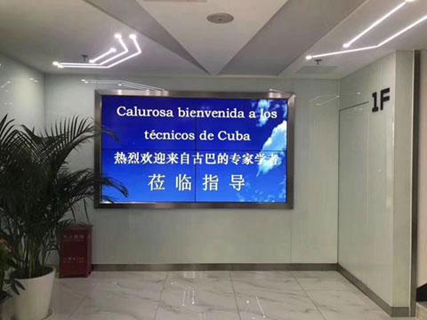 古巴能源局领导和古巴产业联盟专家,福建省商务厅领导及北京福建企业总商会前来我公司考察、交流、洽谈